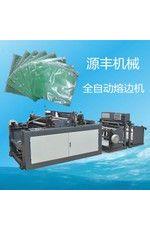 全自动熔边机 塑料机械