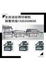 双色丝网印刷机SWY-1200全自动无纺布印刷机 塑料薄膜