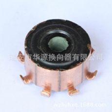 各种交流、直流电机换向器(铜皮式换向器)