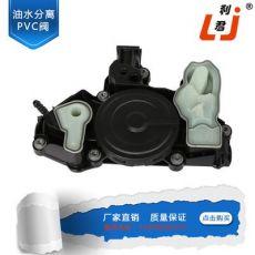 汽车油水分离器 大众1.8L ENGINE OIL SEPARATOR