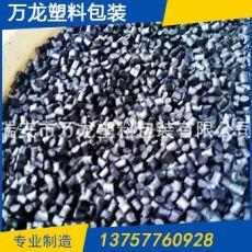 绝缘再生料PBT 耐热注塑级再生pbt黑色