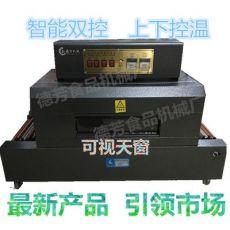 BS-400热收缩机 热收缩包装机 塑封机 餐具瓶子书本化妆品包装机