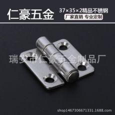 不锈钢工业铰链 37*35*2 工具箱合页 通信箱