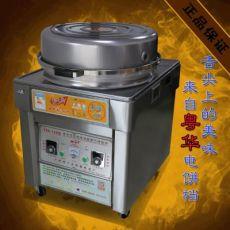 商用大锅煎饼机燃气烤饼炉128烤饼机粤华烙饼机煤气饼炉酱香饼机