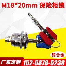 密码保险柜锁 锌合金防火保险柜锁 M18*20保险柜锁