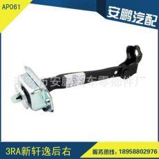 AP061汽车车门限位器 3RA新轩逸后右本田限位器