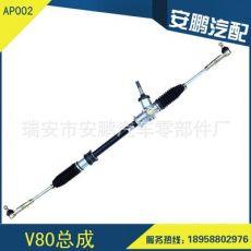 汽车配件 佳宝v80 微型齿轮齿条式 方向机总成