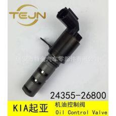 VVT阀OCV阀 凸轮轴电磁阀 KIA起亚/HYUNDAI现代K24355-26800