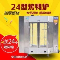 24/26用电型号烤禽箱烤鸡炉烤鸭炉电380V电压烤鸭炉