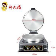 许大娘20型电饼铛商用台式双面烤饼机自动恒温烙饼机酱香饼千层饼