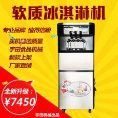 BQL-F7336软质冰淇淋机三色冰淇淋机冰淇淋机