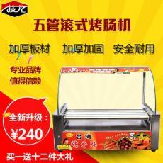 5管烤肠机 热狗机 双控温不锈钢五管 烤香肠机 带照明