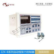 ZZK-B系列自动恒张力控制器/恒张力控制系统分切机
