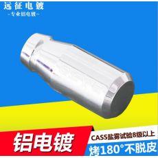 铝电镀 铝材电镀 铝合金压铸件电镀产品 化学镍电镀