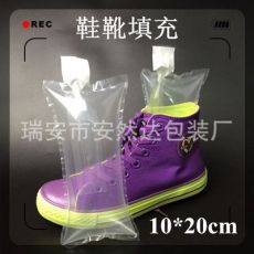 10*20cm鞋靴充气填充袋