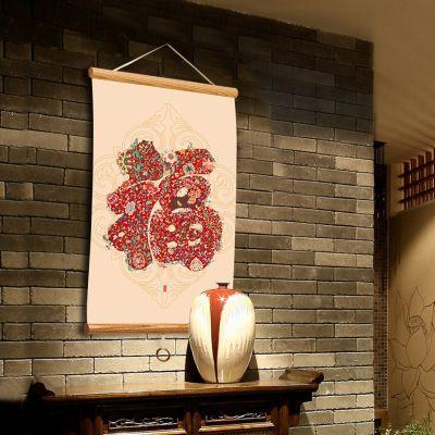 年画创意新年卷轴画传统福字家居装饰画传统年画家居创意玄关画轴图片