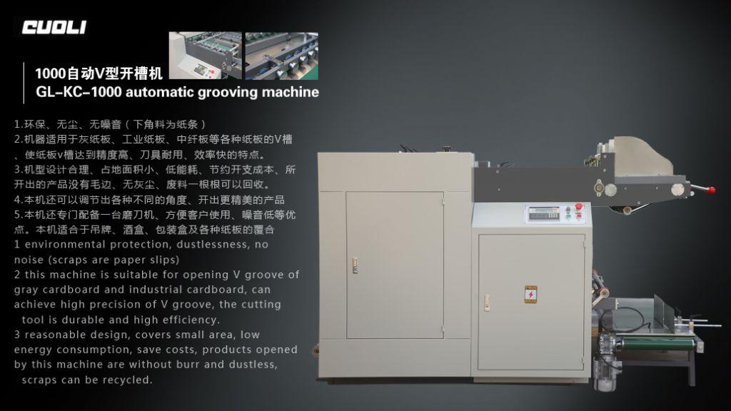 1000自动V型开槽机