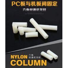 六角尼龙柱 平头双通尼龙柱 隔离柱 塑料支撑柱