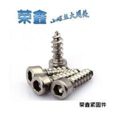 304不锈钢内六角自攻螺丝 模型自攻 音响螺丝钉 M2 M2.5 M3 M4