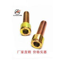 内六角圆柱头螺钉 GB70 耐腐蚀 抗氧化  十字镀铜螺丝