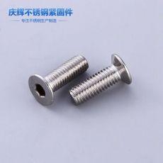 不锈钢沉头内六角螺钉DIN7991 机械设备配件螺钉