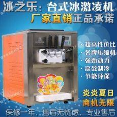 冰之乐BQL-818T台式冰淇淋机商用 软冰激凌机 商用雪糕机甜筒机