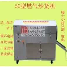 50型燃气炒货机 炒板栗机 炒栗子机 炒花生机器 炒瓜子机器