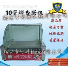 10管烤香肠机
