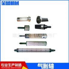 分切机气胀轴 复合机气涨轴 淋膜机气胀套 铝导辊