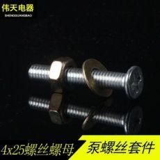 组装净水器纯水机增压泵DIY水泵固定螺丝螺母垫片尺寸4x25套件