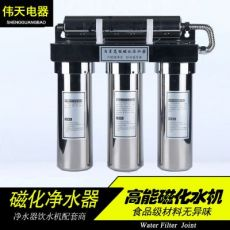 高能量磁化净水器家用直饮净水机自来水厨房龙头过滤磁化水