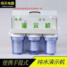 净水器演示机75加仑户外ro净水机纯水机效果展示会销过滤实验