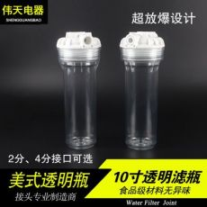净水器美式10寸透明滤瓶滤芯壳 4分口滤瓶 2分口滤瓶