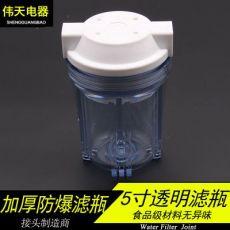 5寸2分加厚防爆透明瓶净水器滤壳演示机滤瓶滤筒PP棉活性炭通用