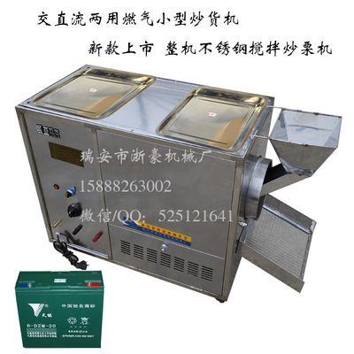 商用多功能3-5kg燃气炒货机 交直流两用小型搅拌机 板栗瓜子花生