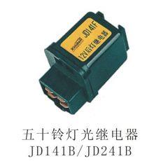 五十铃灯光继电器JD141BJD241B
