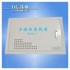 多媒体集线箱 RCD-L-3 RCD-L系列多媒体信息箱