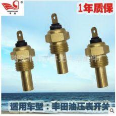 丰田油压传感器84820-20020