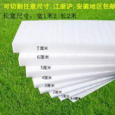 EPE珍珠棉防震片、珍珠棉切片45MM 4.5CM厚加厚平阳珍珠棉