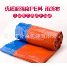 篷布彩条布防水布防雨布货车蓬布塑料布防晒盖货蓝橘桔加厚布