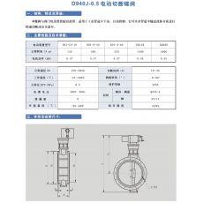 D940J-0.5 电动切断蝶阀