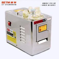 中药材切片机 西洋参切片机 ST-815 新款切药机 参茸切片机