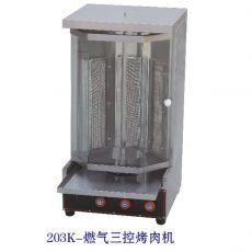203K-燃气三控烤肉机