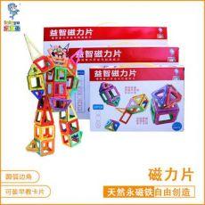 磁力片积木儿童益智玩具DIY创意磁铁拼装建构片