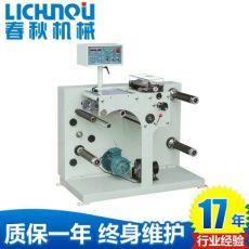 320全自动分切机 小型不干胶标签分条机