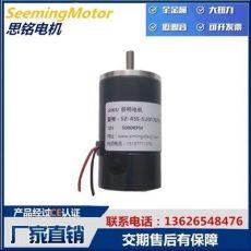 45mm有刷直流 永磁直流电机 钢管电机 直流电机微型电机