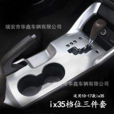 现代ix35内饰改装专用于10-16款现代ix35中控排挡框面板装饰亮片