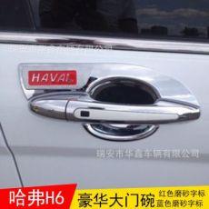 长城哈弗h6专用门把手门碗保护贴哈佛h6改装豪华大门腕装饰贴带标