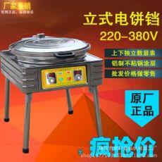 商用80型数显自动恒温煎包炉粤华电热多功能煎饼机电饼铛煎包机