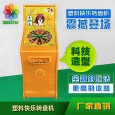 儿童投币电玩城游艺机塑料快乐大转盘游戏机